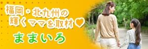 福岡・北九州の輝くママを取材・ままいろ