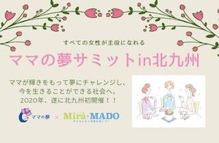 ママの夢サミットin北九州開催